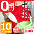 10Bamix   M250       10