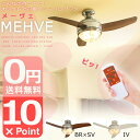 Is with  point 10 times  free shipping  premium;  / [MEHVE ] [ceiling fan wireless remote controller ceiling illumination ceiling light 10 tatamis fashion living] [write free shipping  point 10 times  review, and is with a premium ]