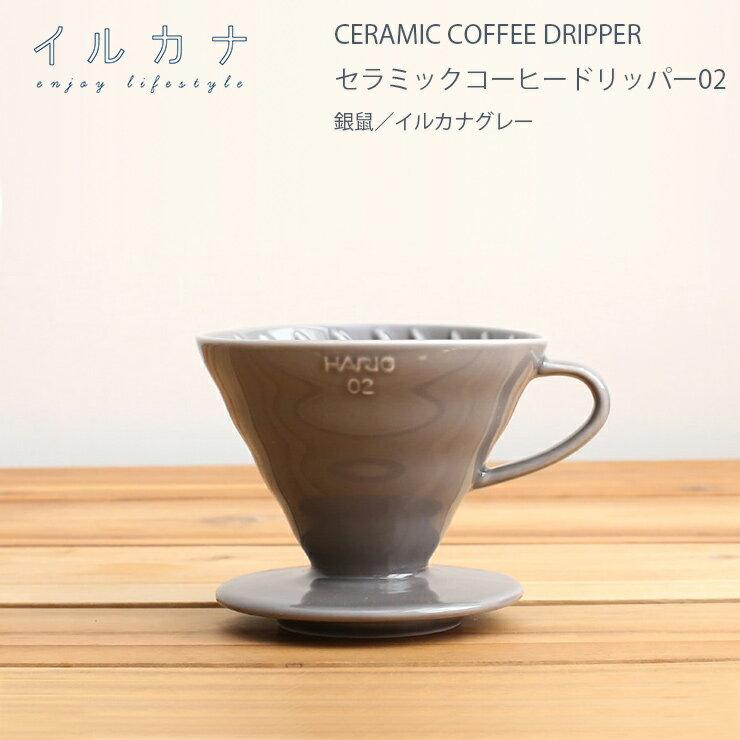 ILCANA セラミックドリッパー02 <銀鼠/イルカナグレー>【コーヒー coffee ドリッパー 磁器 有田焼 MADE IN JAPAN 日本製】