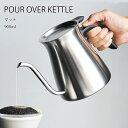 【クーポン付】【送料無料 ポイント15倍】SLOW COFFEE STYLE プアオーバーケトル 900m