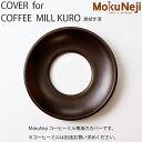 【ポイント10倍】MokuNeji COVER for COFFEE MILL KURO ※黒拭き漆【モクネジ コーヒー Kalita カリタ ドリップ】