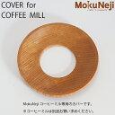 【ポイント10倍】MokuNeji COVER for COFFEE MILL【モクネジ コーヒー Kalita カリタ ドリップ】