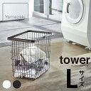 【納期要確認】ランドリーワイヤーバスケット タワー L【 tower タワー ランドリー 収納 洗濯 タワーシリーズ 便利グッズ 山崎実業 ヤマザキ】