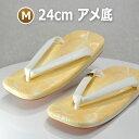 草履 男性 ぞうり アメ底2番サイズM(全長24cm)