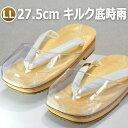 草履 男性 ぞうり キルク底 時雨履き(カバー付き雨草履)3番サイズLL(全長27.5cm)