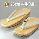 草履 男性 ぞうり キルク底3番サイズL(全長25cm)