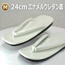 草履 男性 ぞうり エナメルウレタン底5番サイズM(全長24cm)