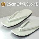 草履 男性 ぞうり エナメルウレタン底5番サイズL(全長25cm)