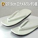 草履 男性 ぞうり エナメルウレタン底5番サイズLL(全長27.5cm)