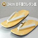 草履 男性 ぞうり 白千葉ウレタン底15番サイズM(全長24cm)