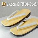 草履 男性 ぞうり 白千葉ウレタン底16番サイズLL(全長27.5cm)