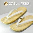 草履 男性 ぞうり 竹表スニーカー底200番サイズLL(全長27.5cm)