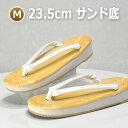 草履 女性 ぞうり 白デラサンド底(スポンジ)13番サイズM(全長23.5cm)