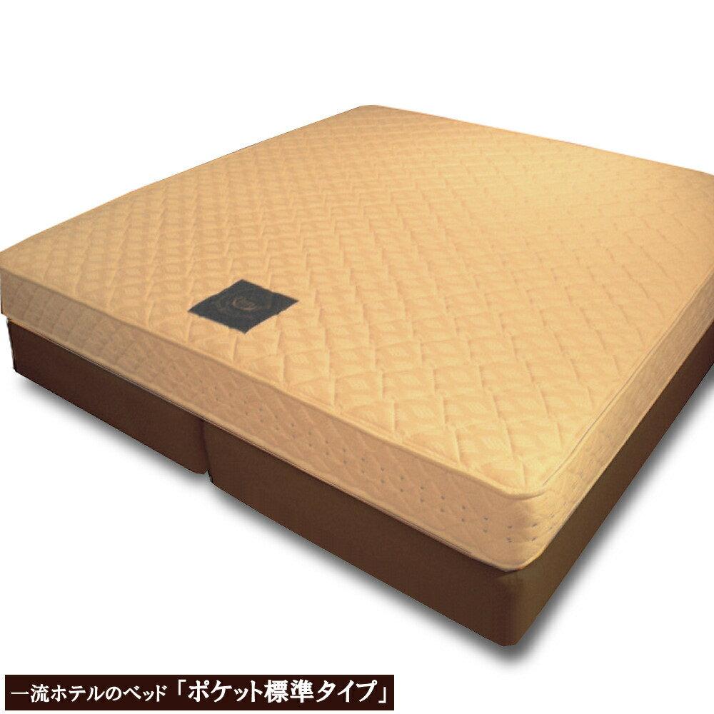 あの有名ホテルのベッドをご家庭向けにもお届け ポケット標準タイプ上下セット Q2(クイーン)サイズ