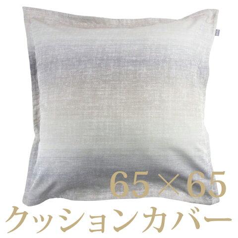 クッションカバー /ユーロ / 65×65cm/ グレイベイ / エジプト綿100% / ホームコンセプト / RCP