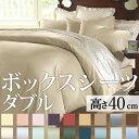 【18色】 ボックスシーツ ダブル 400TCコットンサテン(140×200cm 高さ40cm)マチ40cm 80番手 綿100% 送料無料 【RCP】