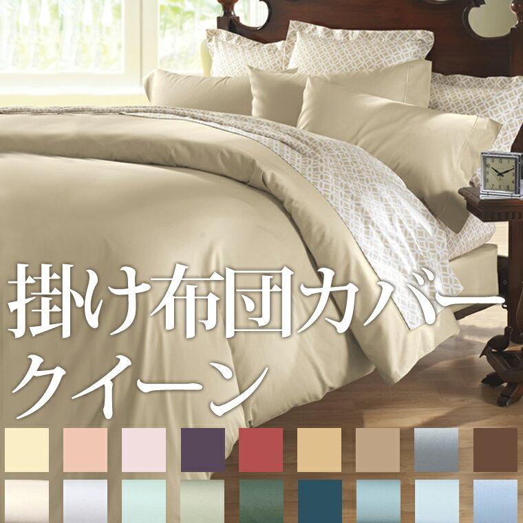 【18色】 掛け布団カバー クイーン 400TCコットンサテン(210×220cm)送料無料 【RCP】
