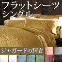 【全10色】フラットシーツ シングルサイズ 400スレッドカウント ジャガード ペイズリー柄 アッパーシーツ 送料無料【RCP】