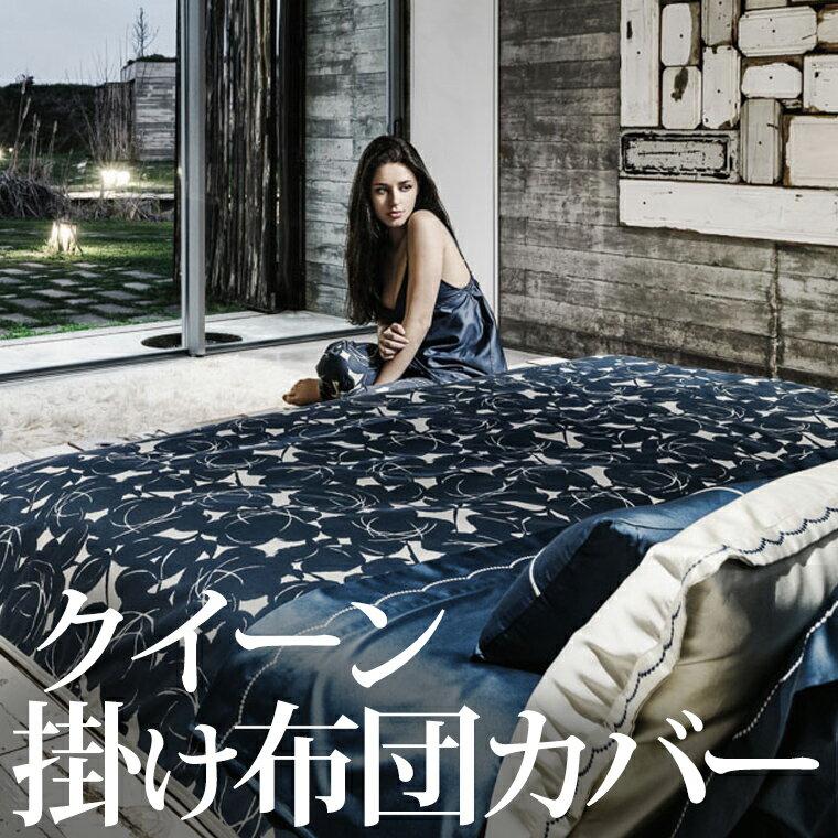 掛け布団カバー クイーン 210×210cm マグノリア エジプト綿100% ホームコンセプト【刺繍不可】