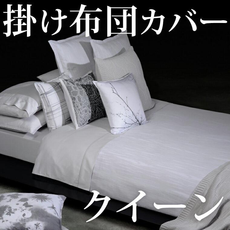 掛け布団カバー / クイーン / 210×210cm / メロディ / エジプト綿100% / ホームコンセプト / RCP