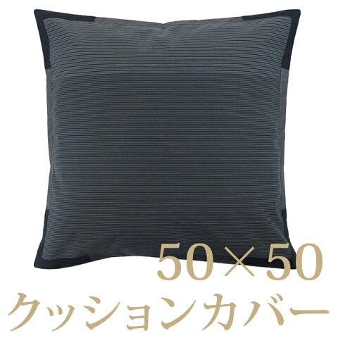 クッションカバー / 50cmスクエア / 50×50cm / ミスティフォレスト / エジプト綿100% / ホームコンセプト / RCP