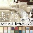 【18色】 ボックスシーツ1枚 枕カバー2枚 【USキング】 400TCコットンサテン(シーツ:200×200cm 高さ40cm) 【RCP】