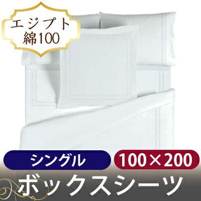 ボックスシーツ / シングル / 100×200cm 高さ30cm / サテンベーシック/ エジプト綿100% / ホームコンセプト / RCP