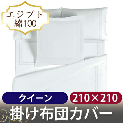 掛け布団カバー / クイーン / 210×210cm /サテンベーシック / エジプト綿100% / ホームコンセプト / RCP