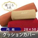 スペシャリティピロー コットンカバー スモールボルスター 20cmx50cm 円柱【RCP】