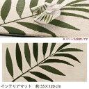 インテリアマット / 55cm×120cm / パームツリー / 日本製 / 今治タオル / バスマット /大判 / RCP