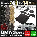 BMW 3シリーズ グランツーリスモ フロアマット5点+トランクマット◆選べる14カラー HOTFIELD 光触媒加工済み 送料無料 マット 車 カーマット カー用品 日本製 フロア グッズ パーツ カスタム ラゲッジマット ラゲッジ ビーエム フロアカーペット