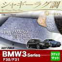 BMW 3シリーズ (F30/F31) ラゲッジマット ◆シャギーラグ調 HOTFIELD 光触媒加工済み 送料無料 マット 車 カーマット カーペット 車用品 カー用品 日本製 ホットフィールド トランクマット グッズ パーツ ラグ おしゃれ