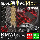 BMW 5シリーズ (F11) ツーリング フロアマット ラゲッジマット ◆選べる14カラー HOTFIELD 光触媒加工済み 送料無料 マット 車 運転席 助手席 カーマット カーペット カスタムパーツ 車用品 カー用品 日本製 ホットフィールド フロア グッズ 内装パーツ おしゃれ