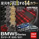 BMW 5シリーズ (G30/G31) フロアマット ◆選べる14カラー HOTFIELD 光触媒加工済み フロア マット 車 カーマット カー用品 パーツ セダン フロアーマット カスタム チェック マドラス レッド グレー ブラック グッズ フロアカーペット