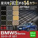 BMW 5シリーズ G31 ツーリング ラゲッジマット トランクマット ◆選べる14カラー HOTFIELD 光触媒加工済み フロア マット 車 カーマット カー用品 パーツ ツーリングーマット カスタム ブラック グッズ