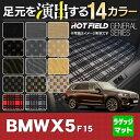 BMW X5 (F15) トランクマット ◆ 選べる11カラー HOTFIELD 10P03Dec16 光触媒加工済み 『送料無料 マット 車 運転席 助手席 ...