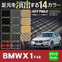 BMW X1 (F48) ラゲッジマット ◆選べる14カラー HOTFIELD 光触媒加工済み 送料無料 マット 車 運転席 助手席 カーマット 車用品 カー用品 日本製 グッズ パーツ カスタム トランクマット フロント ビーエム
