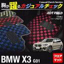 BMW X3 (G01) フロアマット ◆カジュアルチェック HOTFIELD 光触媒加工済み 送料無料 マット 車 運転席 助手席 カーマット 車用品 カー用品 日本製 ホットフィールド フロア グッズ パーツ カスタム フロント ビーエム フロアカーペット