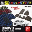 BMW 3シリーズ (E90) フロアマット◆カジュアルチェック HOTFIELD 光触媒加工済み|送料無料 マット 車 運転席 助手席 カーマット 車用品 カー用品 日本製 フロア グッズ パーツ カスタム フロント ビーエム チェック フロアカーペット