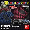 BMW 3シリーズ (F30/F31) フロアマット ◆カジュアルチェック HOTFIELD 光触媒加工済み 送料無料 マット 車 運転席 助手席 カーマット 車用品 カー用品 日本製 フロア グッズ パーツ カスタム フロント ビーエム フロアカーペット