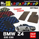 BMW Z4 (E85/E86) フロアマット◆カジュアルチェック HOTFIELD 光触媒加工済み|送料無料 マット 車 運転席 助手席 カーマット 車用品 カー用品 日本製 フロア グッズ パーツ カスタム フロント ビーエム チェック フロアカーペット