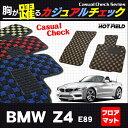 BMW Z4 (E89) フロアマット ◆カジュアルチェック HOTFIELD光触媒加工済み 送料無料 マット 車 運転席 助手席 カーマット カーペット カスタムパーツ 車用品 カー用品 日本製 ホットフィールド フロア フロアーマット グッズ パーツ