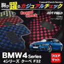 BMW 4シリーズ クーペ (F32) フロアマット ◆カジュアルチェック HOTFIELD 光触媒加工済み 送料無料 マット 車 運転席 助手席 カーマット カーペット カスタムパーツ 車用品 カー用品 日本製 ホットフィールド フロア グッズ 内装パーツ おしゃれ