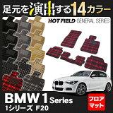 BMW 1シリーズ (F20) フロアマット ◆ 選べる8タイプ ◆  HOTFIELD