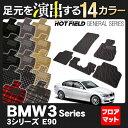 BMW 3シリーズ (E90) フロアマット◆選べる11カラー HOTFIELD 光触媒加工済み |フロア マット 車 カーマット カー用品 パーツ カスタム 5点セット レッド グレー ブラック マドラス ベージュ チェック グッズ ビーエム フロアカーペット おしゃれ