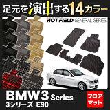 BMW 3シリーズ (E90) フロアマット ◆ 選べる11カラー HOTFIELD