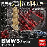 BMW 3シリーズ (F30/F31) フロアマット5点 ◆ 選べる11カラー HOTFIELD