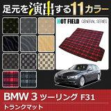 BMW 3系列 驾车远游 F31 手提箱垫子 ◆能选的8类型◆HOTFIELD[BMW 3シリーズ ツーリング F31 トランクマット ◆ 選べる8タイプ ◆  HOTFIELD]