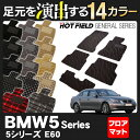 BMW 5シリーズ (E60) フロアマット◆選べる11カラー HOTFIELD 光触媒加工済み|送料無料 マット 車 運転席 助手席 カーマット 車用品 カー用品 日本製 ホットフィールド フロア グッズ パーツ カスタム フロント ビーエム フロアカーペット
