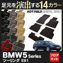 BMW 5シリーズ (E61) ツーリング フロアマット ◆選べる14カラー HOTFIELD 光触媒加工済み 送料無料 マット 車 運転席 助手席 カーマット カーペット カスタムパーツ 車用品 カー用品 日本製 ホットフィールド フロア グッズ 内装パーツ おしゃれ